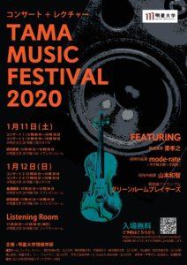 200111 tamafestival tokyo poster miyukiito greenroomplayers rozaliehirs cathycox